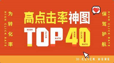 高点击率神图TOP40!为转化率保驾护航!