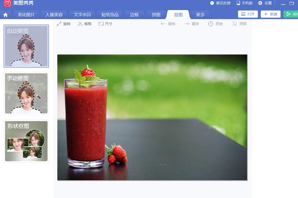 可以自动抠图的软件名称 抠图图片的软件名称
