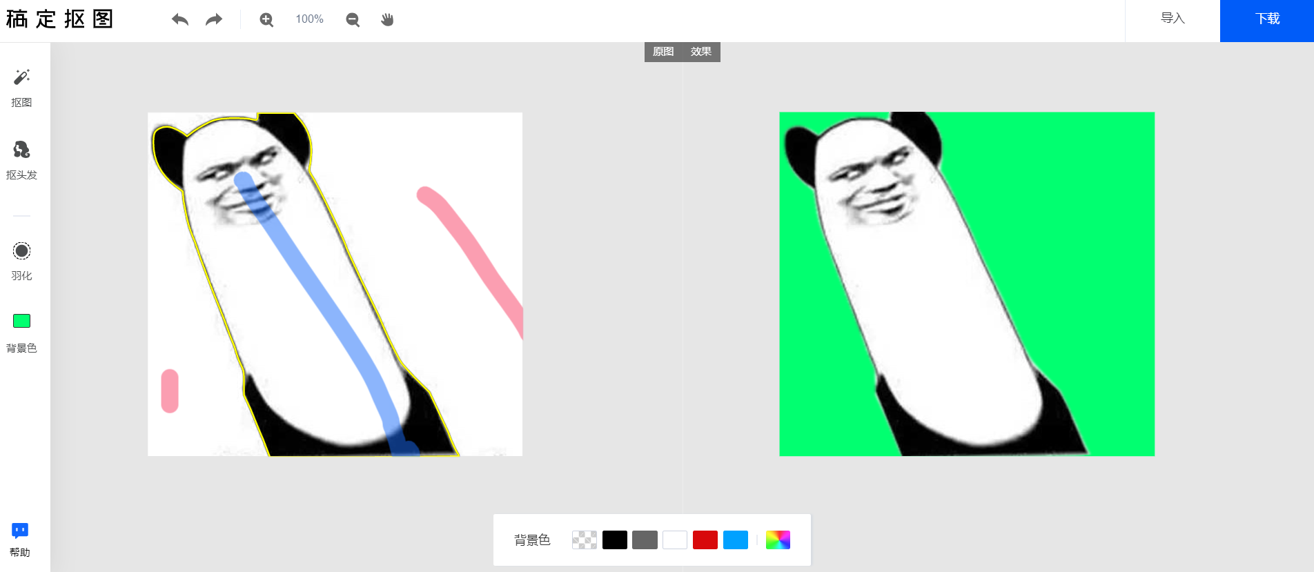 黑白表情包怎么抠图?