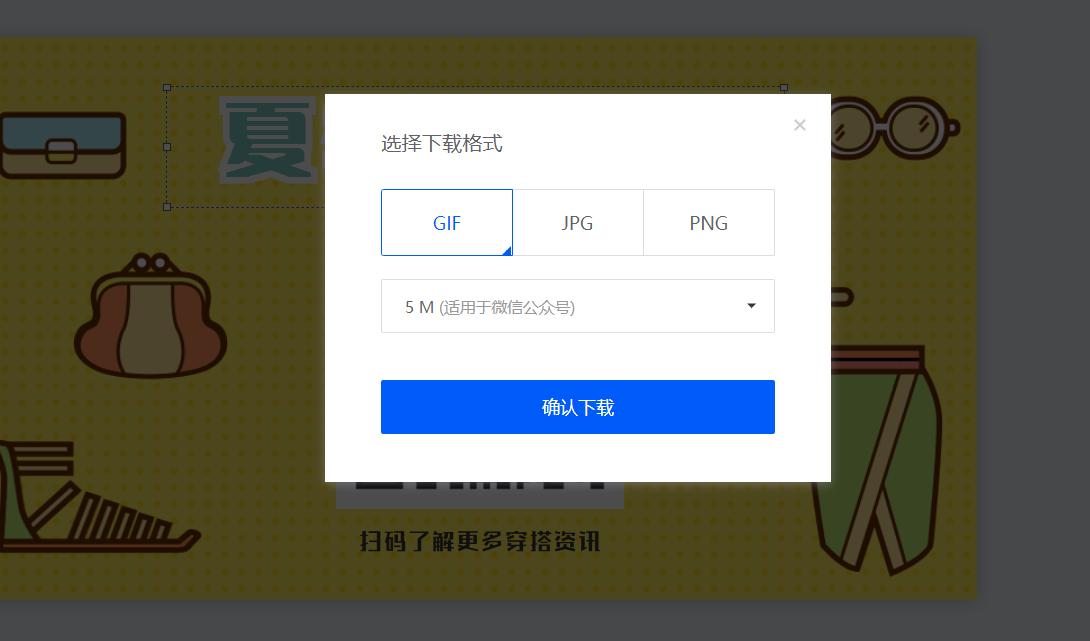 【图】公众号gif怎么做?gif图素材制作其实很简单!