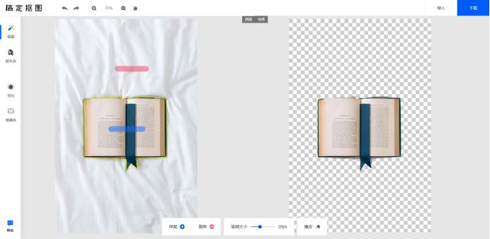 怎么把图片抠图?简单抠图教程