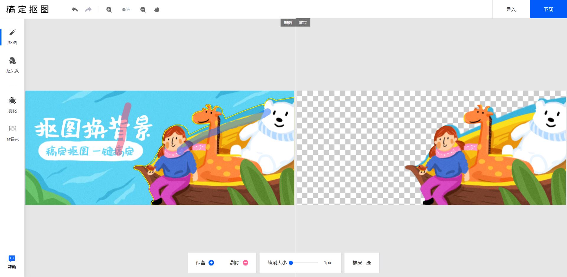 怎么抠图换背景颜色?照片抠图换背景色的教程