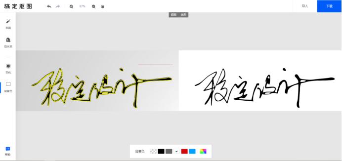 教你抠图签名的技巧