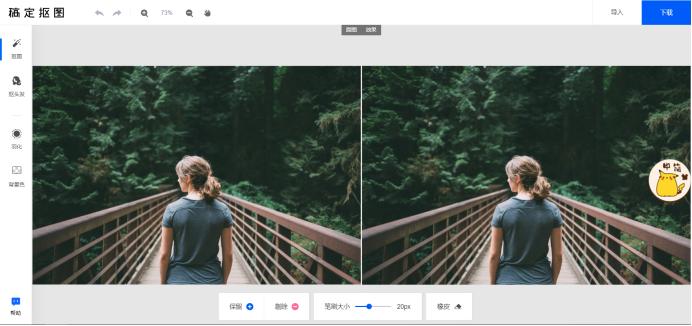 图片风景人物抠图教程