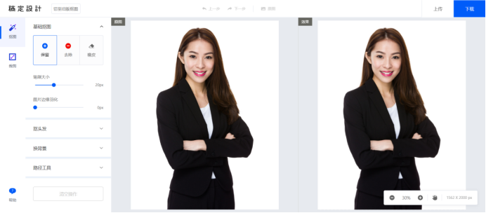 证件照片换背景颜色不用愁 免费证件照换背景颜色方法