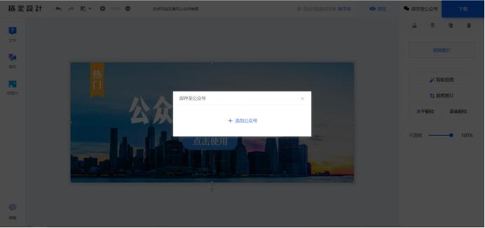 微信公众号企业模板下载怎么弄?高大上的企业号介绍模板制作