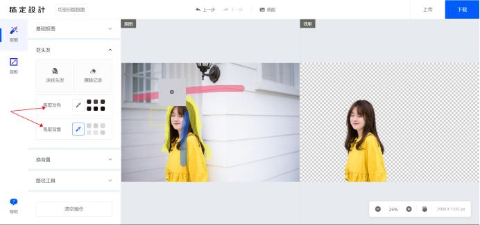 【图】电脑什么软件可以改照片背景颜色?新鲜出炉的最佳选择!