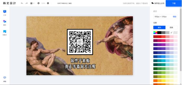 【图】微信公众号推广海报图片怎么做?海报生成器助你一臂之力