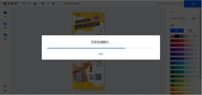 【图】微信公众号长图编辑制作怎么弄?在线就能搞定啦