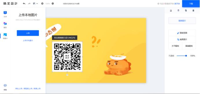 【图】微信公众号的动态图如何制作?高清动态宣传图案大全