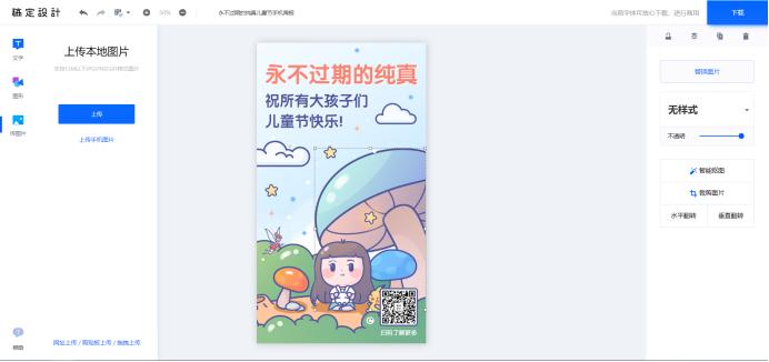 【图】儿童节海报在线制作方法 儿童海报排版技巧