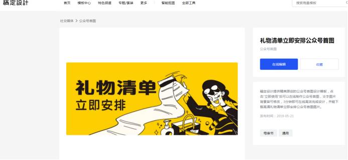 【图】公众号服务号封面图片尺寸揭秘