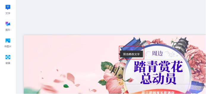 【图】关于花的微信公众号封面制作 桃花微信公众号封面素材