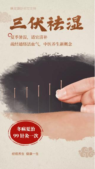 三伏养生图片的设计 三伏养生海报模板推荐