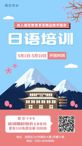 日语培训/手机海报