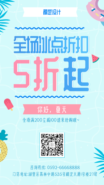 夏天促销/手机海报