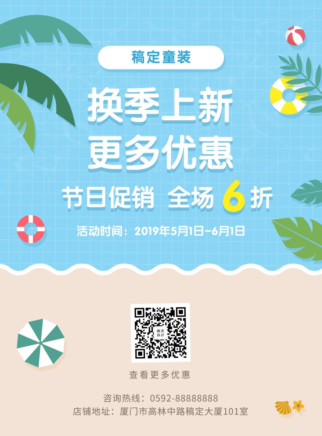夏天/换季促销/张贴海报