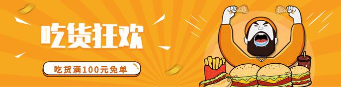吃货狂欢/炸鸡/饿了么海报