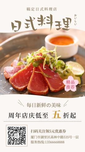 日料/周年店庆/手机海报