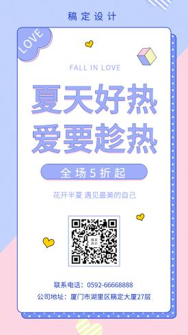 夏天/小清新/促销/手机海报