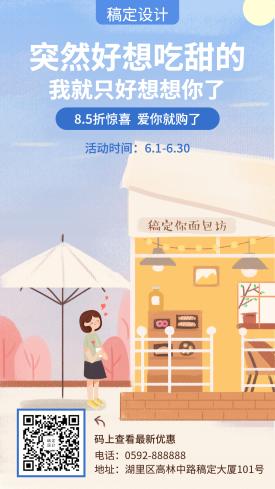 面包烘焙/手机海报