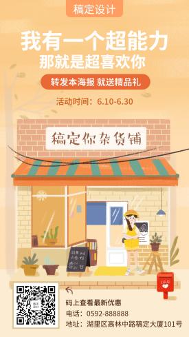 超市便利店/手机海报