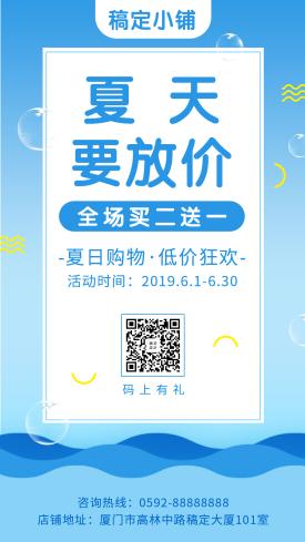 夏天/清新/促销专场/手机海报