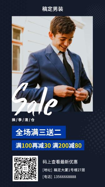 男装/换季清仓/手机海报