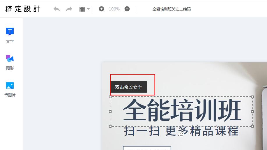 公众号二维码素材在线制作方法 公众号关注二维码在线编辑