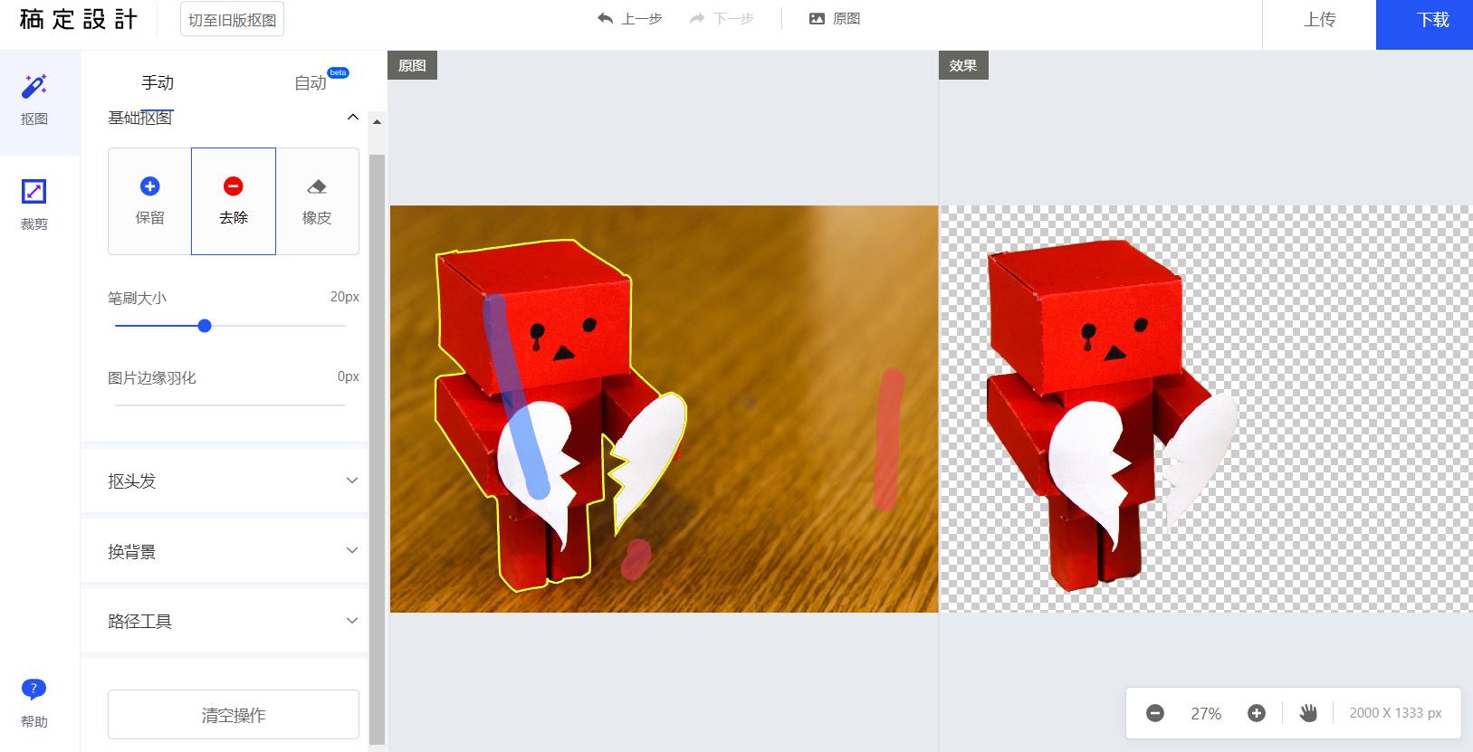 什么软件更换照片背景?可以更换照片背景的软件