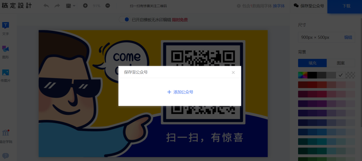 微信公众号的二维码怎么做?公众号的无头像二维码制作方法