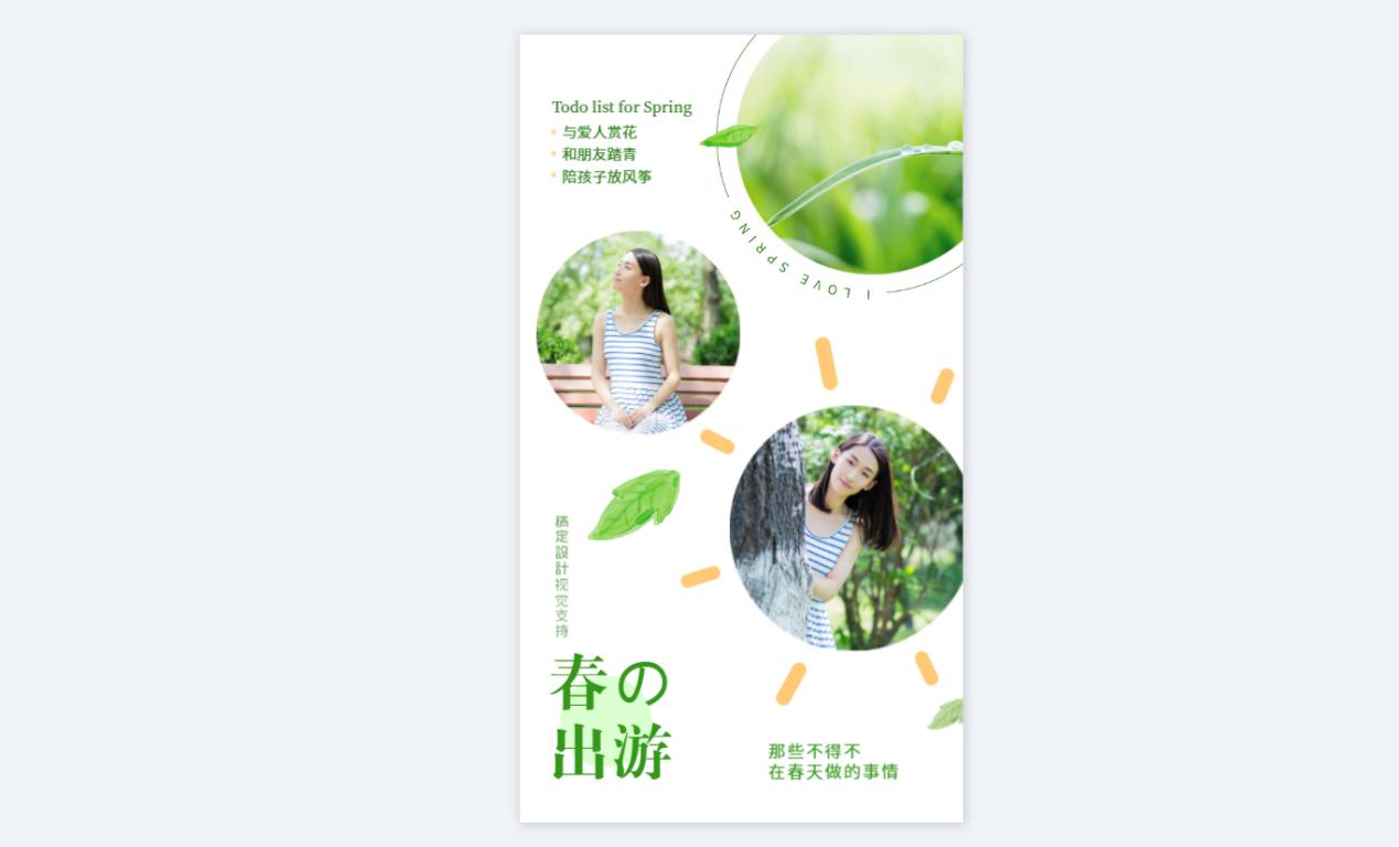 【图】春游微信公众号排版技巧