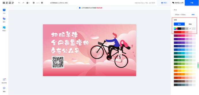 【图】公众号宣传二维码图片怎么设计?公众号二维码宣传制作方法