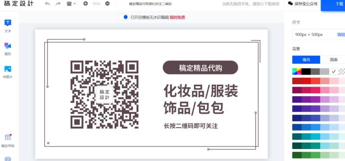 微信二维码中间图片_微信公众号二维码怎么编辑?公众号二维码编辑方法