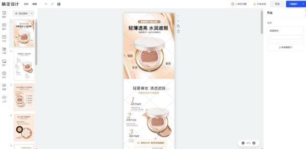 化妆品详情页怎么做?化妆品产品详情页的推荐