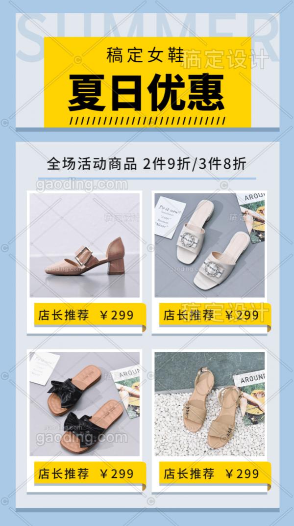 天猫女鞋海报制作技巧 淘宝女鞋宣传海报推荐