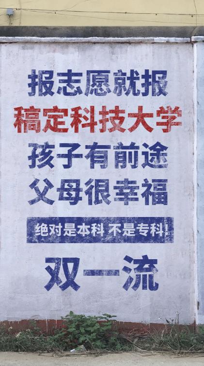 笑疯了!大学招生文案海报之恶搞趣味版集锦