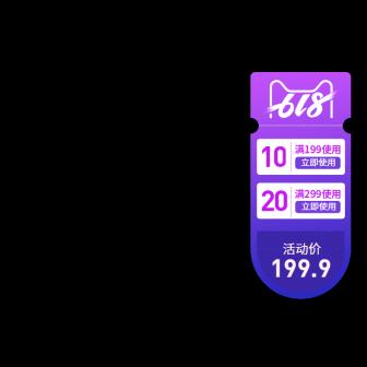 618优惠券主图图标