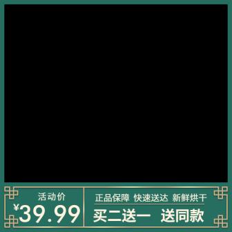绿色促销活动主图图标