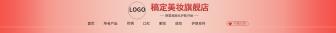 秋冬上新/活动促销/美妆个护/奢华精致