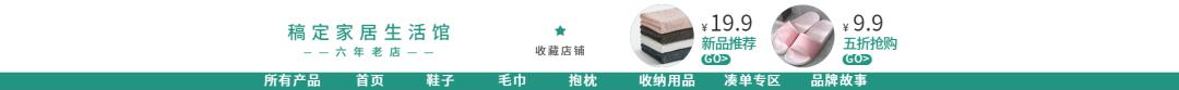 日常上新/活动促销/小清新/居家日用/店铺首页