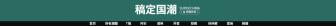 日常上新/活动促销/中国风/男装/店铺首页