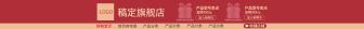 双十一预售/数码家电/奢华喜庆/店铺首页