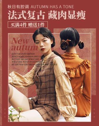日常上新/节日促销/女装/复古时尚/店铺首页