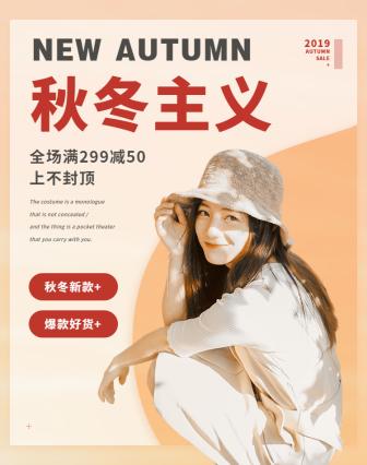 日常上新/节日促销/女装/甜美少女/店铺首页