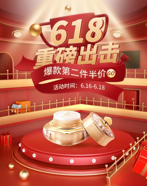 618奢华促销大促美妆C4D电商海报