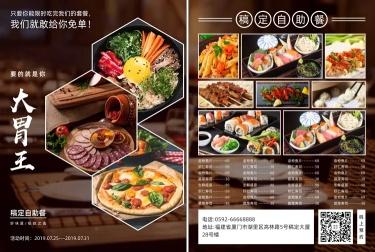 餐饮美食/促销/实景简约/菜单