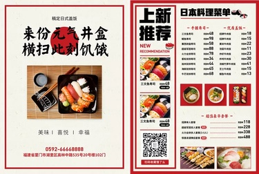 餐饮美食/简约喜庆/日料菜单/价目表