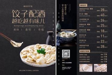 餐饮美食/简约时尚/饺子菜单/价目表