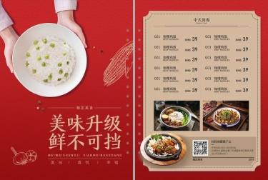 餐饮美食/中国风喜庆/菜单/价目表
